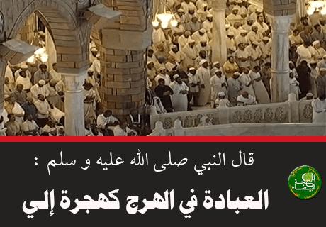 الجزء الثاني من باب قول النبي صلى الله عليه و سلم من سره أن