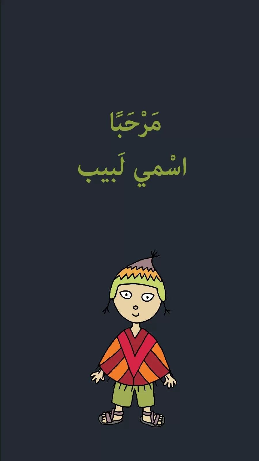 تعليم العربية للأطفال