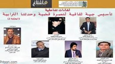 اتحاد كتاب المغرب ينظم لقاءات تفاعلية عن بعد -صحيفة هتون الدولية