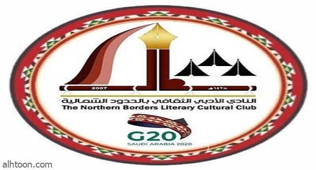 """ورشة عمل بأدبي الشمالية""""لحصر التراث الثقافي غير المادي بعرعر"""" -صحيفة هتون الدولية"""