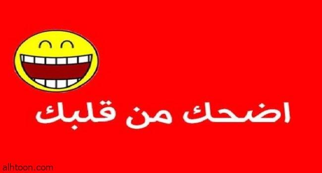 اضحك من قلبك
