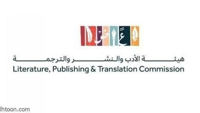 الأدب والنشر تُطلق سلسلة لقاءاتها الأدبية لعام 2021- صحيفة هتون الدولية