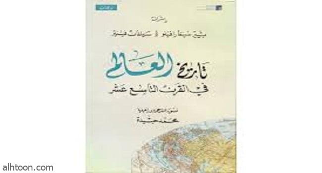 باحثون يترجمون كتابا ضخما حول تاريخ العالم في القرن 19 -صحيفة هتون الدولية