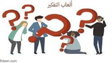 العاب تفكير وذكاء واسئلة -صحيفة هتون الدولية