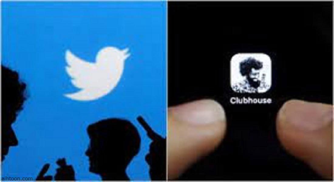 تويتر تحاول السيطرة على كلوب هاوس - صحيفة هتون الدولية