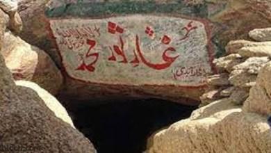 غار ثور .. حصن في ذاكرة التاريخ -صحيفة هتون الدولية