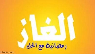 الغاز رمضانية مع الحلول -صحيفة هتون الدولية