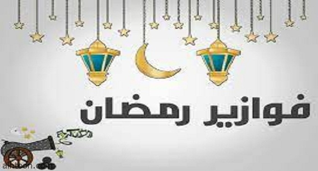 فوازير رمضان للاطفال -صحيفة هتون الدولية