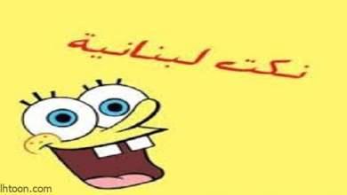 نكت بيروتية تموت من الضحك -صحيفة هتون الدولية
