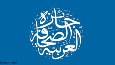 جائزة الصحافة العربية تفتح بابها للترشيح