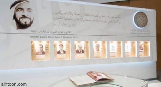 جائزة الشيخ زايد للكتاب تكرم الفائزين