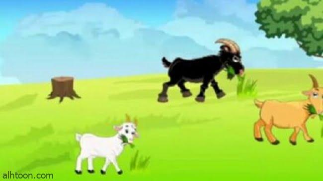 قصة ( الماعز السحري )