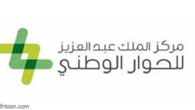 مركز الملك عبد العزيز يستعرض أهمية المواطنة الرقمية -صحيفة هتون الدولية