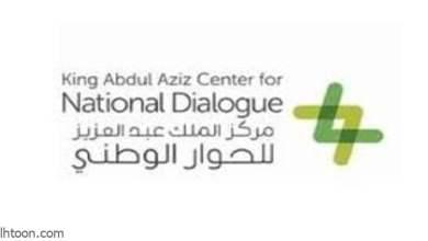 """مركز الحوار الوطني يطلق برنامج """"أمة وسطا"""" -صحيفة هتون الدولية"""