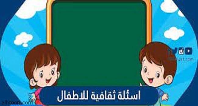 اسئلة ثقافية للاطفال مفيدة مع الحل -صحيفة هتون الدولية-