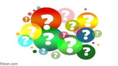 أسئلة ممتعة متنوعة للمسابقات مع الإجابات -صحيفة هتون الدولية