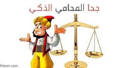 قصة جحا والمحامي -صحيفة هتون الدولية