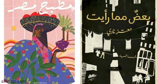 الدورة 52 لمعرض القاهرة الدولي للكتاب