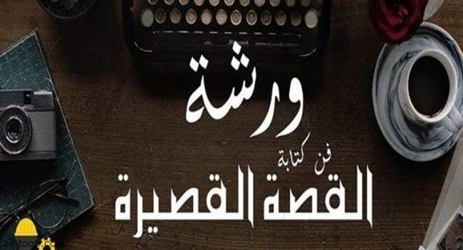 """أدبي مكة يقدم """"فن كتابة القصّة القصيرة"""" مع الأديب القرشي - صحيفة هتون الدولية"""