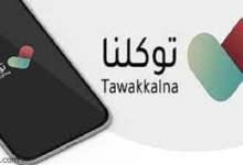 الكشف عن 3 خدمات جديد من تطبيق توكلنا -صحيفة هتون الدولية