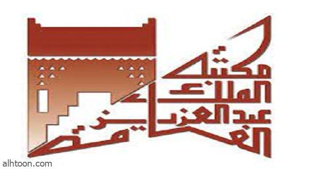 إطلاق مكتبة الملك عبدالعزيز ماراثون قراءة افتراضي للأطفال -صحيفة هتون الدولية
