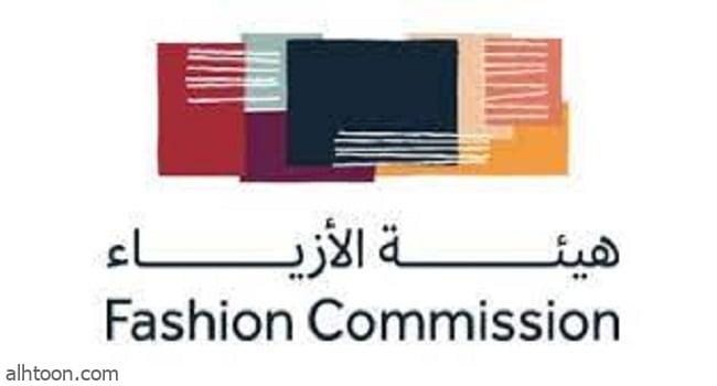 """هيئة الأزياء تطلق برنامج """"100 براند سعودي"""" -صحيفة هتون الدولية"""
