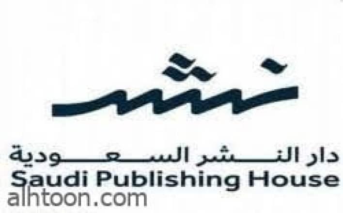 هيئة الأدب والنشر تطلق دار النشر السعودية -صحيفة هتون الدولية
