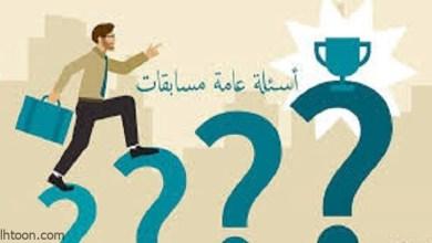 اسئلة عامة ثقافية واجابتها -صحيفة هتون الدولية
