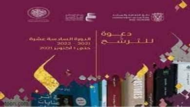 جائزة الشيخ زايد للكتاب تعلن فتح باب الترشح للدورة الـ 16 -صحيفة هتون الدولية