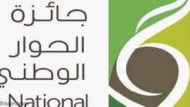 الحوار الوطني تحدد 30 سبتمبر آخر موعد لاستقبال الأعمال المشاركة للجائزة -صحيفة هتون الدولية