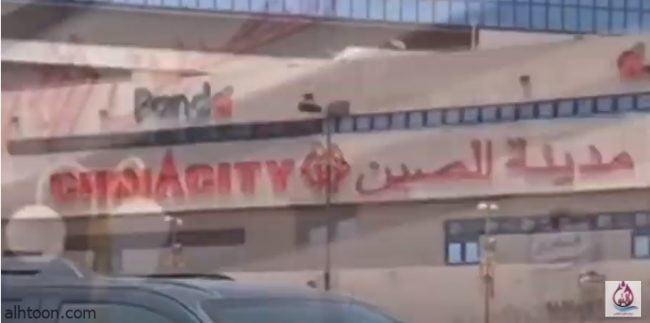 جولة في مدينة الصين بمحافظة جدة - صحيفة هتون الدولية