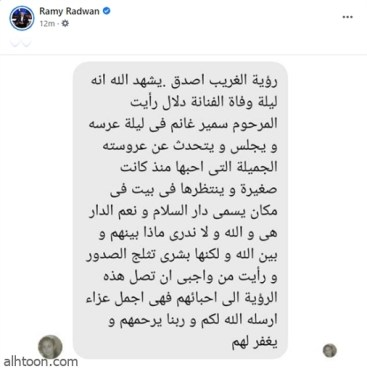 """رامي رضوان يفصح عن حلم يوم وفاة """"دلال عبدالعزيز"""" مع """"سمير غانم"""" - صحيفة هتون الدولية"""