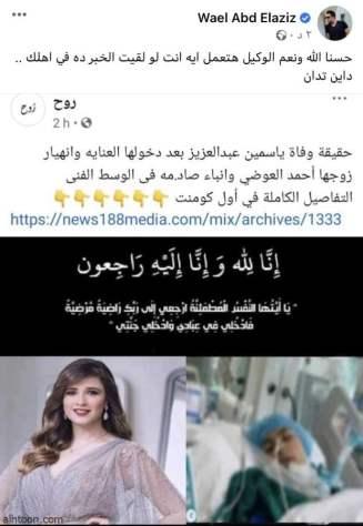 أول رد من شقيق ياسمين عبدالعزيز على شائعة وفاتها