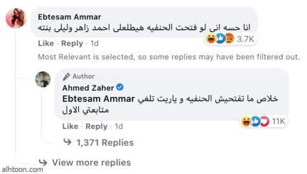 ردة فعل زاهر على متابعة انتقدت ظهوره مع بناته - صحيفة هتون الدولية