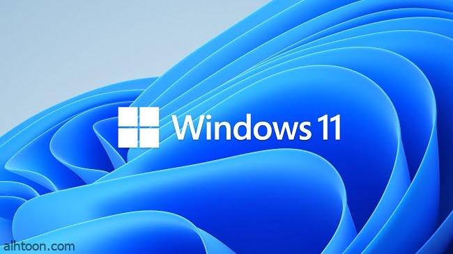 """مايكروسوفت تطلق """"ويندوز 11"""" المعدل"""