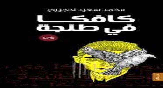 """""""كافكا في طنجة"""" أول رواية مغربية تترجَم إلى اللغة الكُرمانجية-صحيفة هتون الدولية-"""
