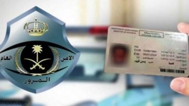 المرور يوضح اجراءات تجديد رخصة القيادة أثناء التواجد بالخارج -صحيفة هتون الدولية-