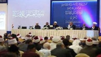 مؤتمر الإفتاء العالمي يواصل أعماله لليوم الثاني بالقاهرة -صحيفة هتون الدولية