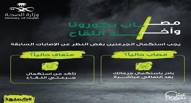 الصحة السعودية: تطالب بإستكمال جرعتني اللقاح - صحيفة هتون الدولية