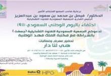 """""""هي لنا دار"""" .. معرض تشكيلي بمكتبة الملك فهد -صحيفة هتون الدولية"""