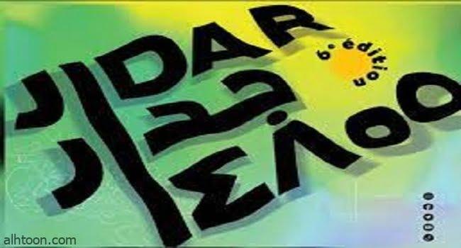 انطلاق فعاليات مهرجان « جدار » بالعاصمة الرباط -صحيفة هتون الدولية