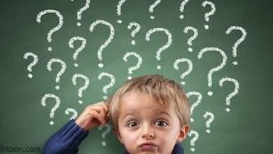 أسئلة ذكاء للأطفال .. اختبري ذكاء طفلك بألغاز محيرة -صحيفة هتون الدولية-