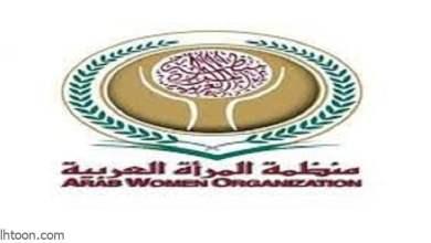 منظمة المرأة العربية تطلق غدًا برنامج تبادل ثقافي بين الشباب العربي الياباني -صحيفة هتون الدولية-