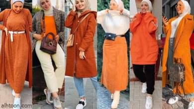 طرق تنسيق اللون البرتقالي في ملابسك