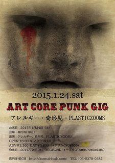 20150124_kouenji_high.jpg