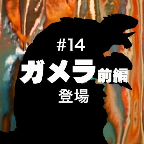 kaiju_title_14