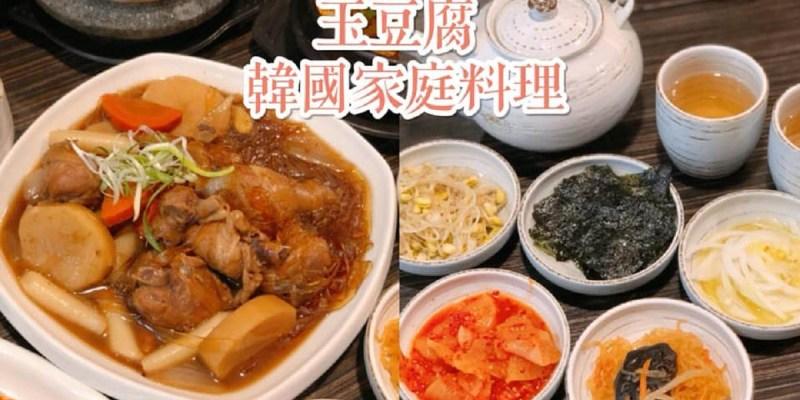 【高雄美食-前鎮區】  高雄聚餐   韓式餐廳   高雄韓式料理  《玉豆腐韓國家庭料理》愛河店
