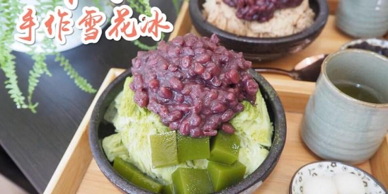 【台南美食-永康區】|台南冰品| 平價日式雪花冰就在《芊涼 手作雪花冰》