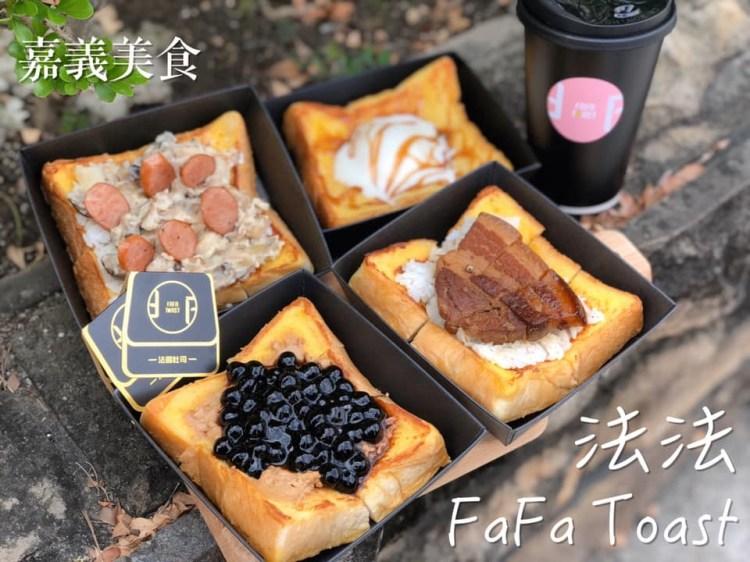 【嘉義美食】新店報報!!!控肉尬法國吐司創意新吃法《法法 FaFa Toast》  嘉義甜點   嘉義攤車 