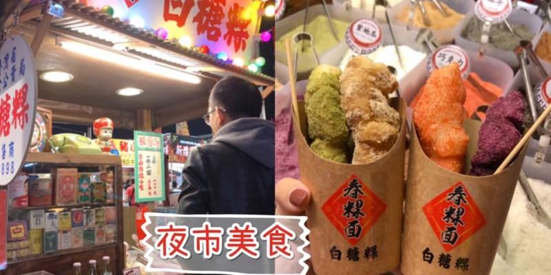 【台南美食】蝦咪阿!!!夜市也有彩虹白糖粿口味多達12種《春粿面白糖粿》|大東夜市| |花園夜市|